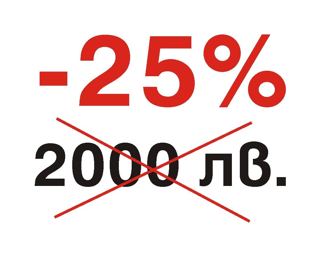 promo_cena25