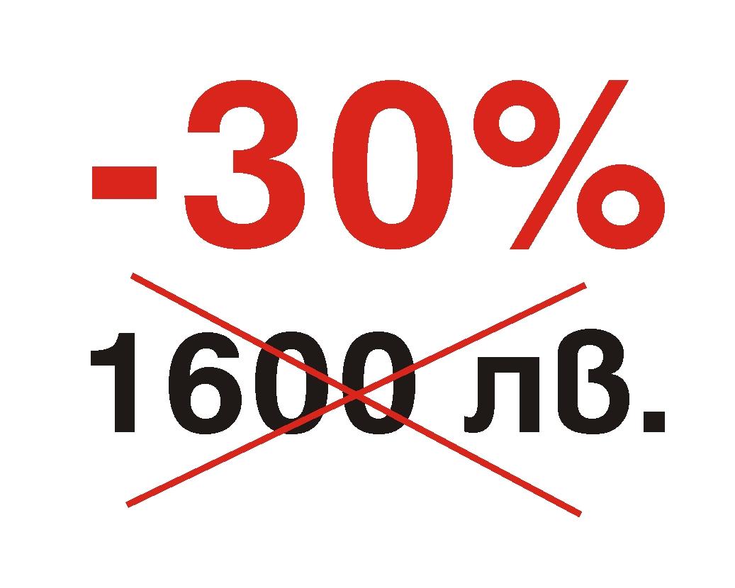 promo_cena30